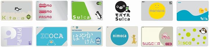 ご利用可能な交通系ICカード