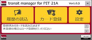 Pit-21A画面イメージ図(1)