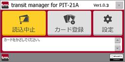 Pit-21A画面イメージ図(2)